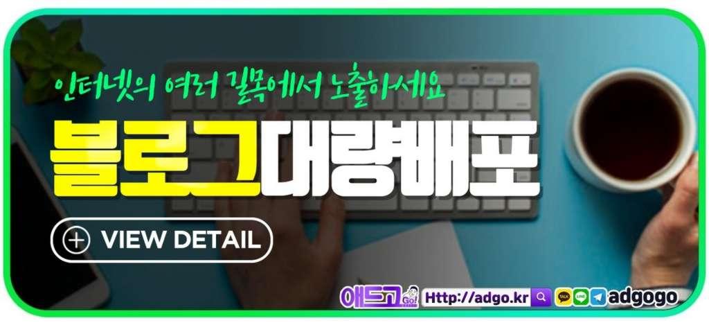 대구sns광고대행사블로그배포